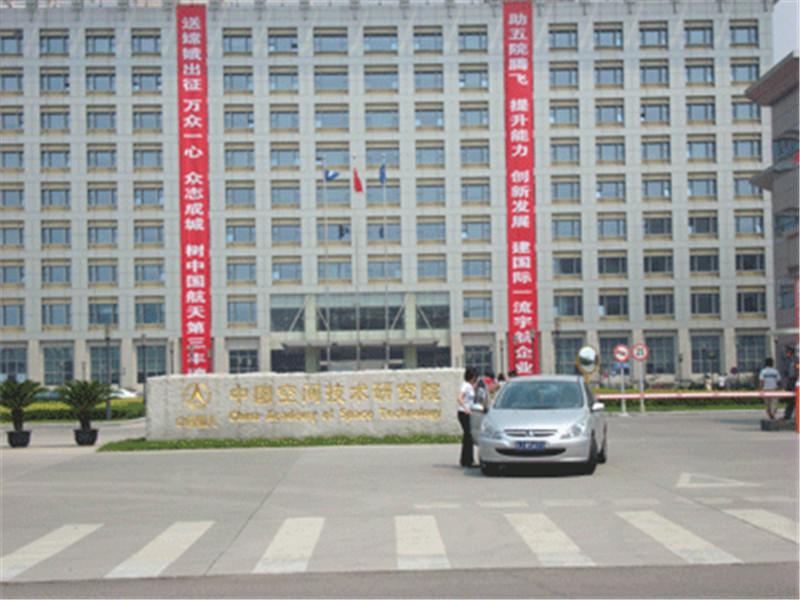 中国空间技术研究院